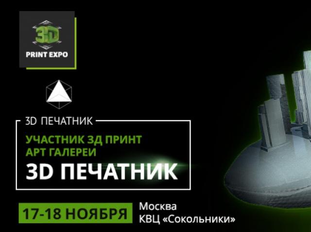 Компания «3D Печатник» готовит для арт-зоны 3D Print Expo 2016 необычный экспонат