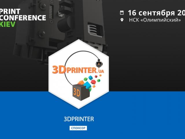 Компания 3DPrinter стала спонсором 3D Print Conference Kiev