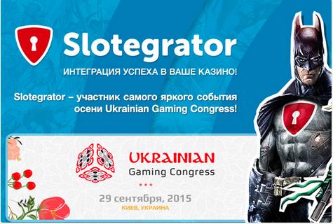 Компания Slotegrator примет участие в Ukrainian Gaming Congress
