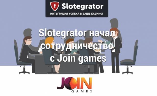 Компания Slotegrator расширяет линейку игр благодаря продукции Join Games