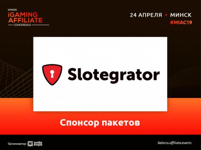 Компания Slotegrator – спонсор пакетов Minsk iGaming Affiliate Conference