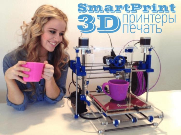 Компания Smart Print стала партнёром 3D Print Conference Kiev