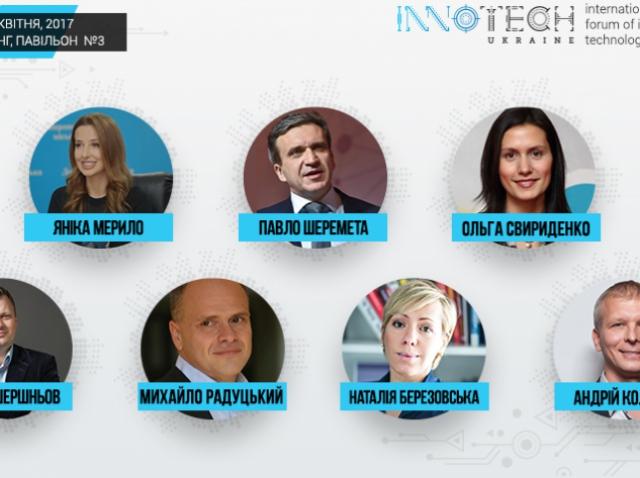 Конференцію Innotech 2017 відвідають найкращі експерти України в галузі інноваційних технологій