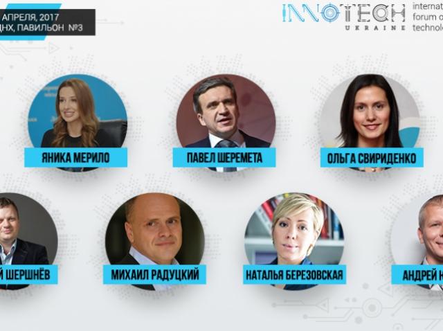 Конференция Innotech 2017 соберет лучших экспертов Украины в области инновационных технологий