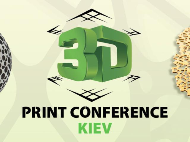 Конференция по 3D-печати теперь и в Киеве!