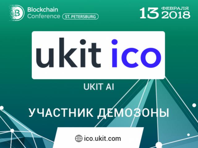 Конструктор сайтов на базе ИИ uKit AI — участник демозоны Blockchain Conference St. Petersburg