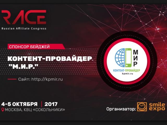 Контент-провайдер «М.И.Р.» – спонсор бейджей на конференции RACE 2017