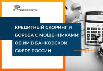 Кредитный скоринг и борьба с мошенниками: об ИИ в банковской сфере России