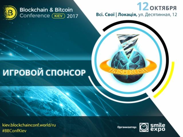 Криптовалютная стратегия Hash Rush станет игровым спонсором Blockсhain & Bitcoin Conference Kiev