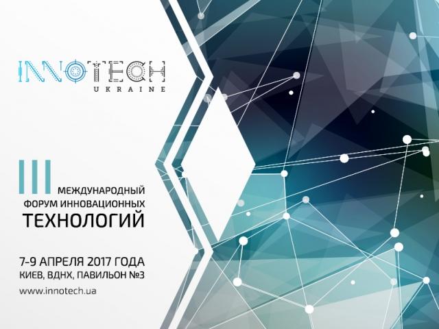 Крупнейшая в Украине инновационная выставка-конференция InnoTech Ukraine пройдет в апреле