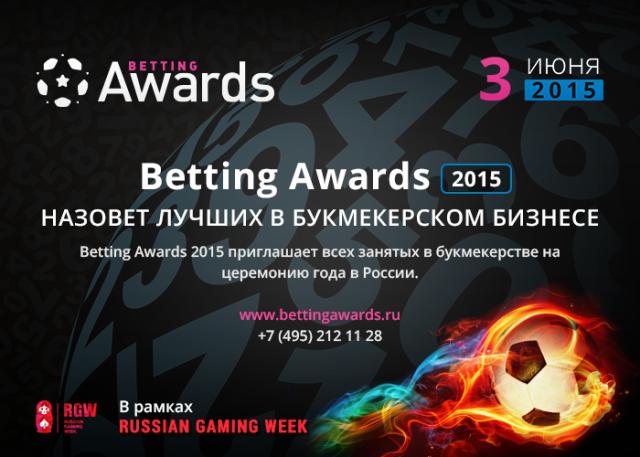Кто войдет в состав жюри престижного конкурса Betting Awards?