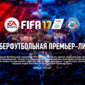 «Кубок РФПЛ по киберфутболу» разыграют в течение нескольких месяцев