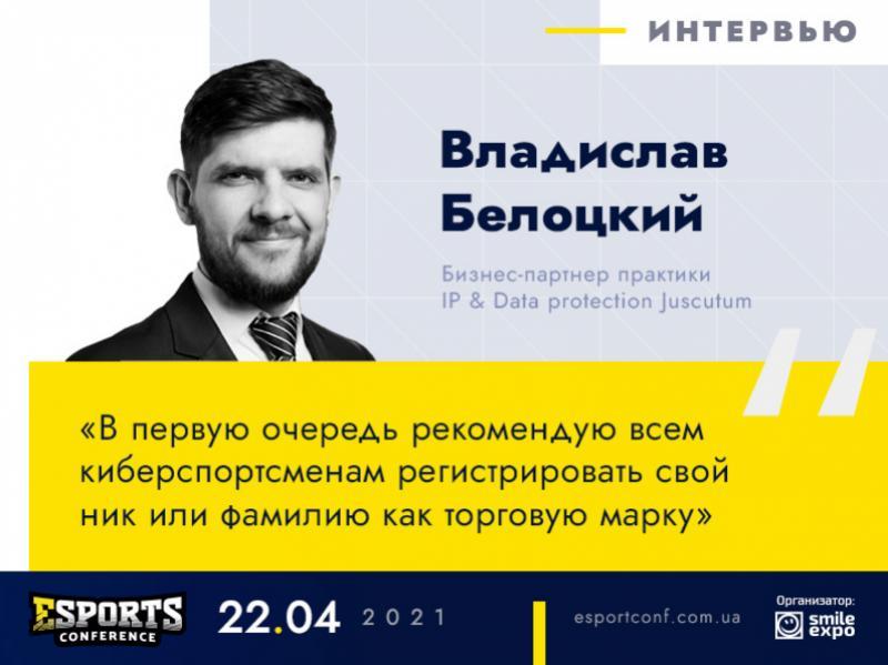 «Легализация киберспорта станет дополнительным стимулом инвестиционной привлекательности Украины» – юрист Владислав Белоцкий в интервью для eSPORTconf Ukraine 2021