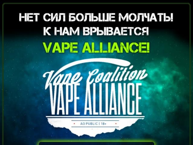 Легенды из Vape Alliance ответят на все вопросы гостей VAPESHOW Moscow 2017