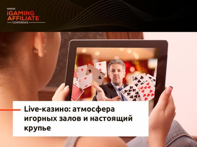 Live-казино: чем привлекательно «живое» казино и какие игры оно предлагает