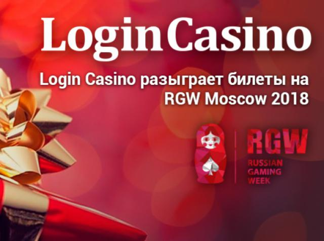 Login Casino стал медиа-гемблинг-спонсором Russian Gaming Week