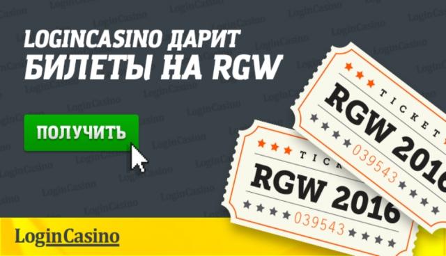 Login Сasino дарит билеты на масштабное игорное мероприятие — Russian Gaming Week