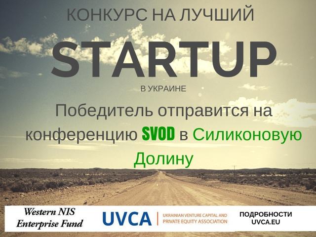Лучший украинский стартап сможет выступить в Силиконовой Долине перед 400+ инвесторами