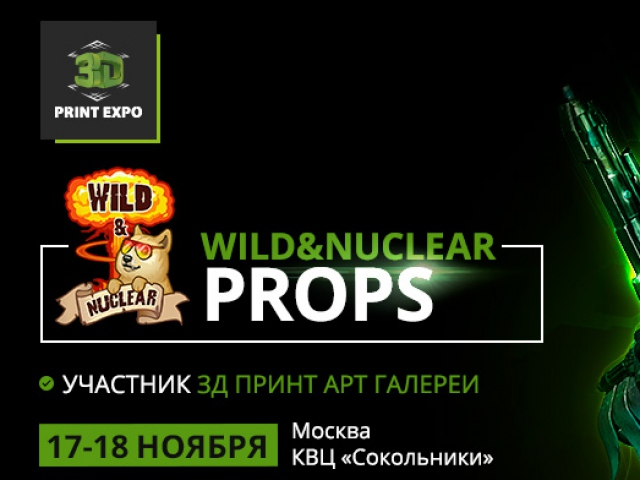 Любители косплея Wild & Nuclear Props приедут на 3D Print Expo