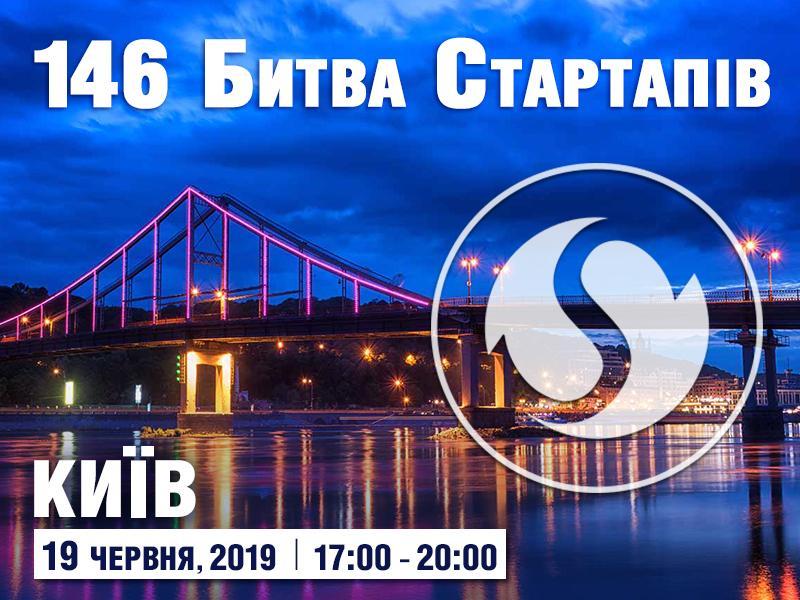 Маєш унікальний стартап? Покажи його широкій аудиторії на 146 Startup Battle в Києві!