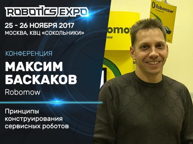 Максим Баскаков, бренд-менеджер Robomow, расскажет о создании сервисных роботов на Robotics Expo 2017