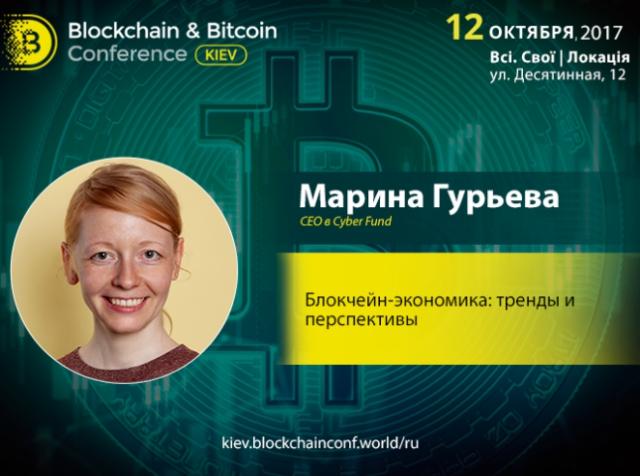 Марина Гурьева расскажет о трендах и перспективах блокчейн-экономики на Blockchain & Bitcoin Conference Kiev