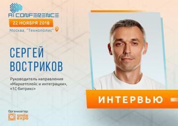Машинное обучение принесет пользу любому бизнесу. Сергей Востриков о работе с МО в «1С-Битрикс»