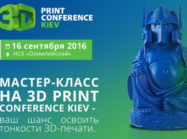 Мастер-класс на 3D Print Conference Kiev – ваш шанс освоить тонкости 3D-печати