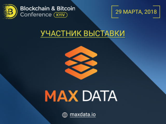 MaxData, многофункциональная блокчейн-платформа, представит свой стенд в выставочной зоне