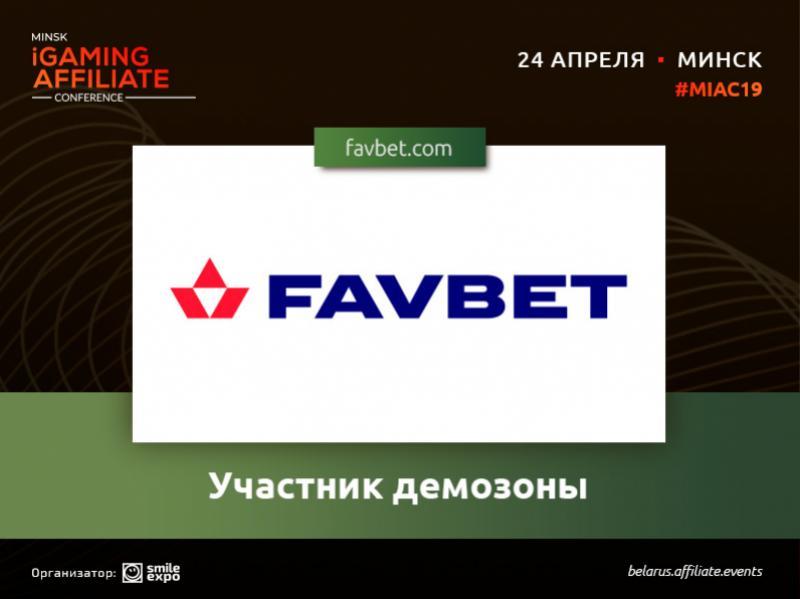 Международная букмекерская компания Favbet примет участие в демозоне Minsk iGaming Affiliate Conference
