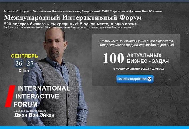 Международный Интерактивный Форум с Джоном Вон Эйкеном