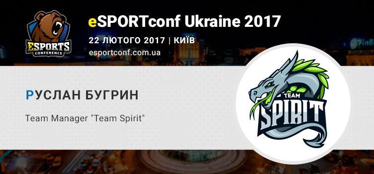 Менеджер eSports-клуба Team Spirit Руслан Бугрін – спікер eSPORTconf Ukraine