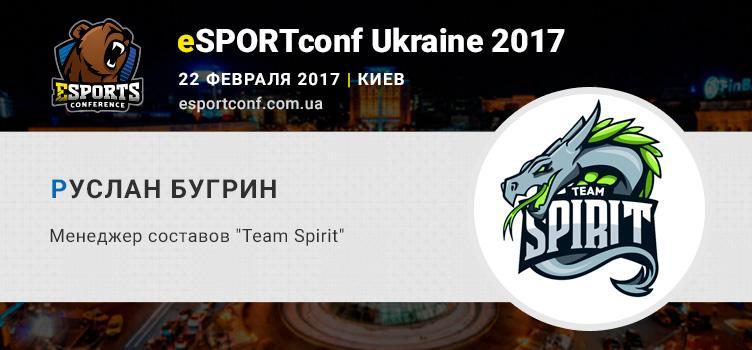 Менеджер eSports-клуба Team Spirit Руслан Бугрин – спикер eSPORTconf Ukraine
