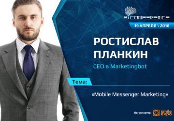 Мессенджеры в бизнесе. Mobile Messenger Marketing от основателя Marketingbot Ростислава Планкина