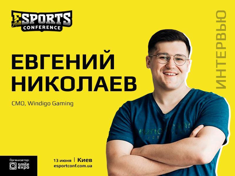 «Мы хотим, чтобы соревновательный киберспорт стал доступен для всех» — интервью с Евгением Николаевым из UESF
