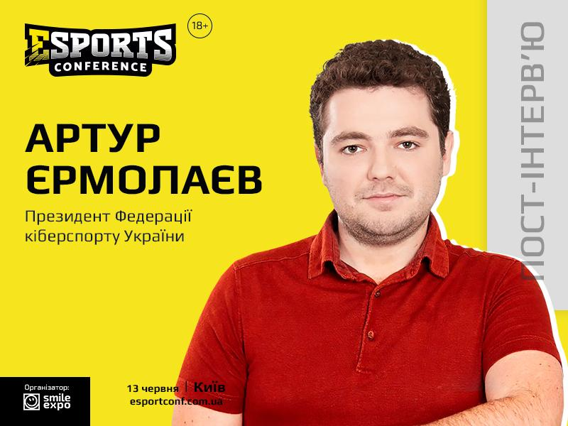 «Ми не обмежуємося якимось одним турніром і одним форматом», – глава UESF Артур Єрмолаєв