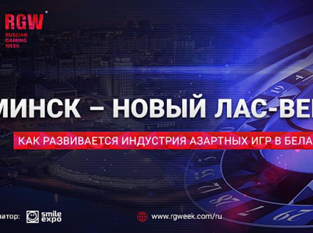 Игровые аппараты в беларуссии налог получить лицензию владелец казино в астрахани