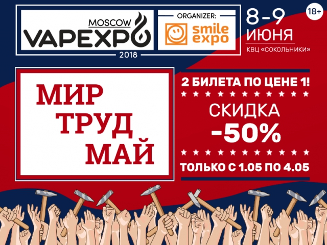 Мир, труд, вейп! Праздничная цена на билеты VAPEXPO Moscow 2018