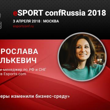 Мирослава Валькевич на конференции eSportConf Russia 2018: о том, как геймеры изменили бизнес-среду