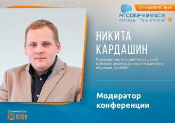 Модератор AI Conference – AI-эксперт из компании Naumen Никита Кардашин