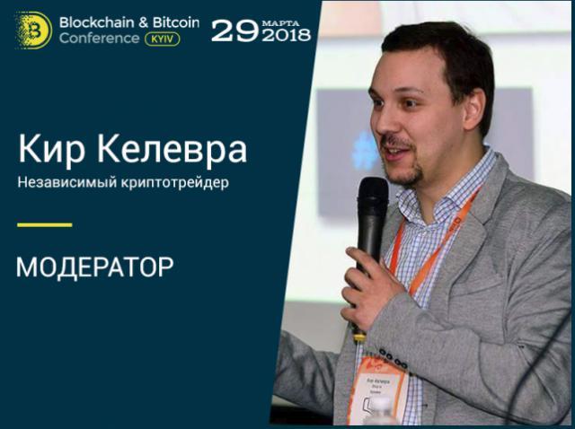 Модератор Blockchain & Bitcoin Conference Kyiv – профессиональный криптотрейдер Кир Келевра