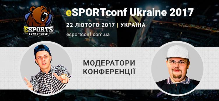 Модераторами конференції eSPORTconf Ukraine 2017 стануть BIG BRO та Woodman