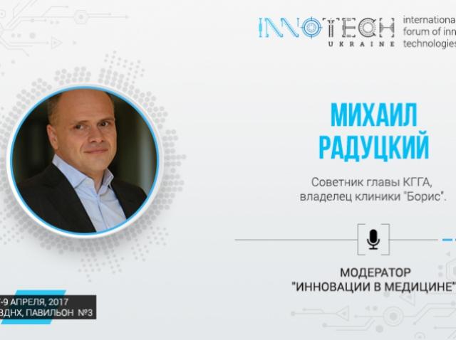 Модератором блока «Инновации в медицине» на InnoTech будет владелец клиники «Борис»