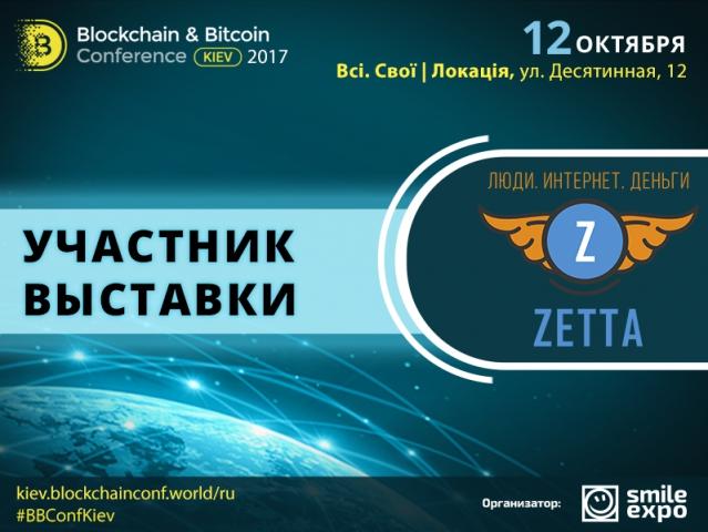 Мультифункциональный портал Zetta – на Blockchain & Bitcoin Conference Kiev