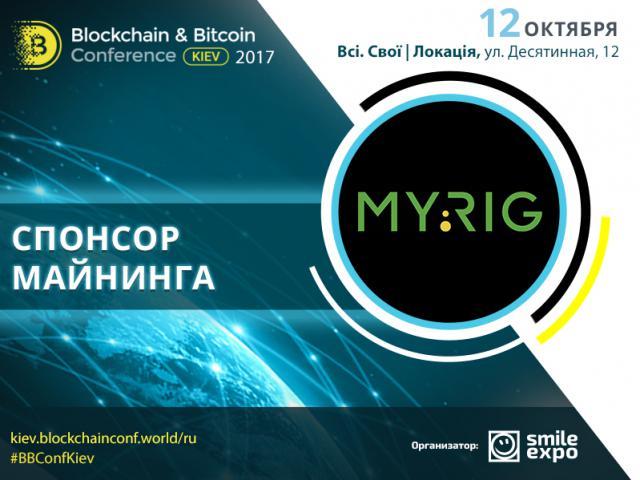 MYRIG представит свой ассортимент и станет спонсором майнинга на Blockchain & Bitcoin Conference Kiev