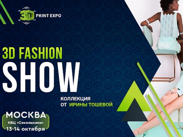 На 3D Fashion Show покажут коллекцию от европейского дизайнера Ирины Тошевой