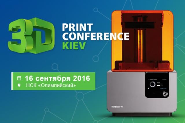 На 3D Print Conference Kiev 2016 встретятся ведущие эксперты 3D-печати со всего мира