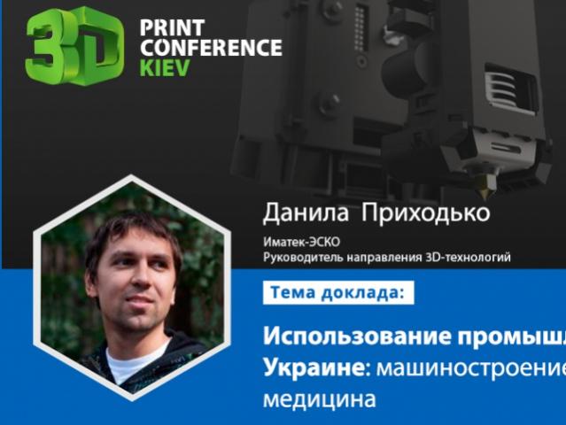 На 3D Print Conference Kiev эксперт расскажет про промышленную 3D-печать в Украине