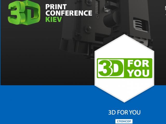 На 3D Print Conference Kiev компания 3D FOR YOU проведёт экскурс в мир 3D-печати