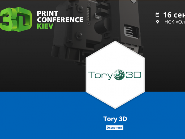 На 3D Print Conference Kiev представят один из самых больших 3D-принтеров на рынке